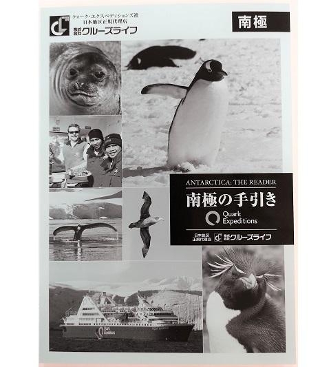 【スタッフレポート】南極旅行をさらに楽しむために(日本人通訳:保阪瑠璃子)